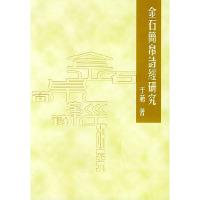 金石简帛诗经研究