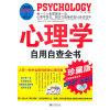 心理学自用自查全书