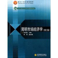 簡明市場經濟學(第三版)