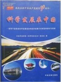 科学发展在中国:领导干部落实科学发展观加快经济发展方式转变的理论与实践