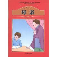 课程标准课外必读书少年儿童文学名著——母亲