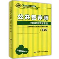公共营养师-(第2版)-(国家职业资格三级)