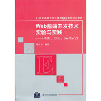 Web前端开发技术实验与实践(HTML、CSS、JavaScript)
