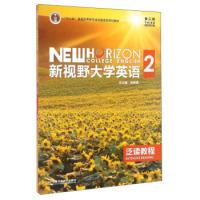 新视野大学英语2(泛读教程 第三版)