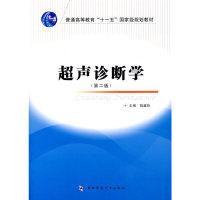 超声诊断学(第二版)