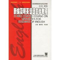 新编简明英语语言学教程