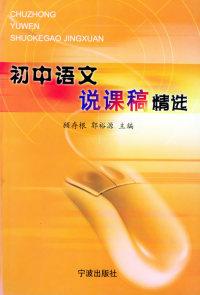 初中语文说课稿精选