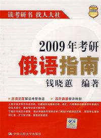 2009年考研俄语指南