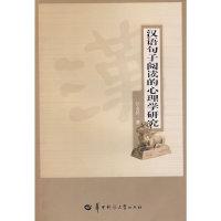 汉语句子阅读的心理学研究