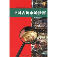 中国古玩市场指南(2006)