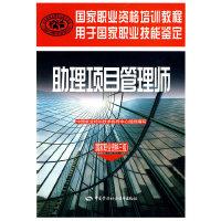 助理项目管理师(国家职业资格三级)