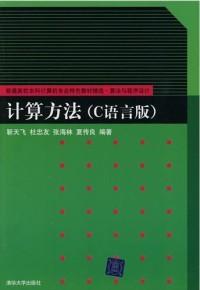 计算方法(C语言版)