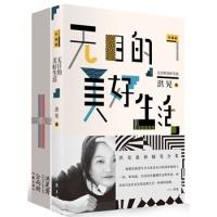 洪晃最新散文集(全三册:无目的的美好生活+我的非正常生活+我的私家相册)