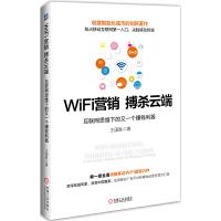 WiFi营销搏杀云端 互联网思维下的又一个赚钱利器