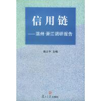 信用链:温州·萧江调研报告