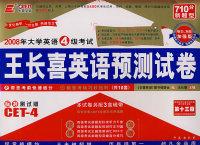 2008年(上)大学英语四级考试王长喜英语预测试卷(听力、写作加强版)(共10套)(标准测试版)第十三版