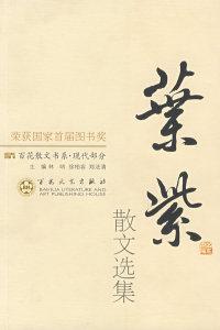 叶紫散文选集/百花散文书系