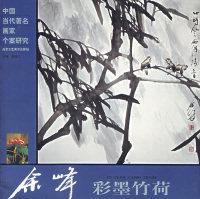 余峰彩墨竹荷——中国当代著名画家个案研究