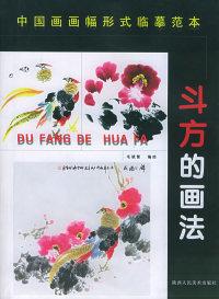 中国画画幅形式分类临摹范本:斗方的画法