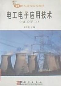 电工电子应用技术(全三册)