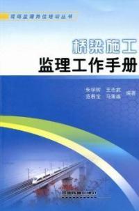 桥梁施工监理工作手册