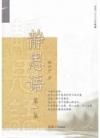 静思语-第一集-公元二OOO年新版