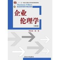 企业伦理学-(第3版)