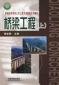 桥梁工程(上)