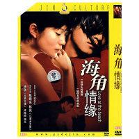 海角情缘 得金文化(DVD)