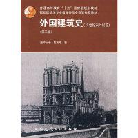外国建筑史(19世纪末叶以前)(第三版)