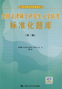 全国法律硕士研究生入学联考标准化题库(第二版)
