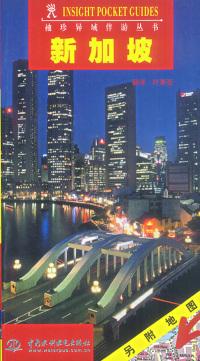 新加坡(另附地图)(特价\封底打有圆孔)