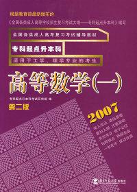 高等数学(1专科起点升本科全国各类成人高考复习考试辅导教材)