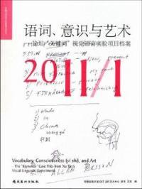 """语词、意识与艺术:徐坦""""关键词""""视觉语言实验项目档案"""