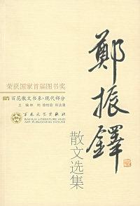 郑振铎散文选集/百花散文书系