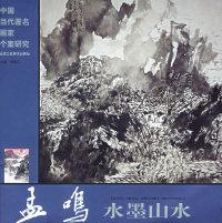 孟鸣水墨山水——中国当代著名画家个案研究