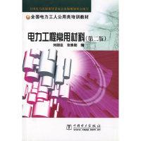 电力工程常用材料(第二版)/全国电力工人公用类培训教材