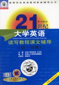 21世纪大学英语读写教程课文辅导员 第一册