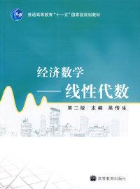 经济数学—线性代数(第2版)