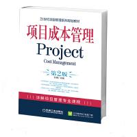 项目成本管理 (第2版)