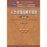 人力资源战略与规划(第三版)