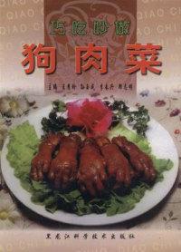 巧吃妙做狗肉菜