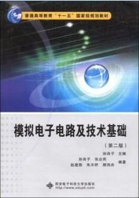 模拟电子电路及技术基础(第二版)(内容一致 印次 封面.原价不同 统一售价 随机发货)