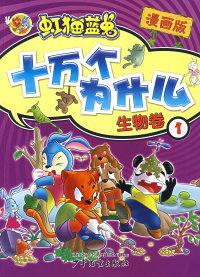 虹猫蓝兔十万个为什么.1,生物卷(漫画版)