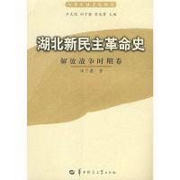 湖北新民主革命史解放战争时期卷