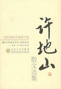 许地山散文选集/百花散文书系