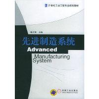 先进制造系统(内容一致,印次、封面或原价不同,统一售价,随机发货)
