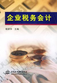 企业税务会计(特价/封底打有圆孔)