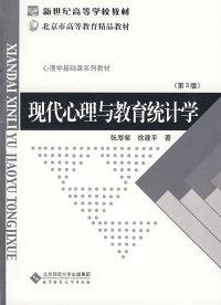 现代心理与教育统计学(第3版)