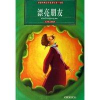 漂亮朋友(青少版插图本)/世界经典文学名著丛书(世界经典文学名著丛书)